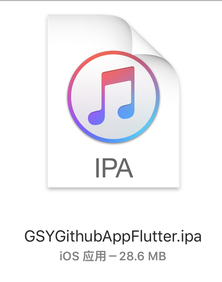 GSYGithubAppFlutter.ipa